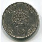 МАРОККО - 1/2 ДИРХЕМА 1987