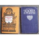 2 культовые книги.