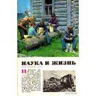 """Журнал """"Наука и жизнь"""", 1979, #11"""