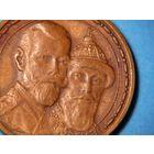 """Медаль """"300 лет царствования Романовых"""" Состояние. ОРИГИНАЛ."""