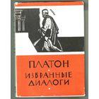 Платон. Избранные диалоги. /Серия: Библиотека античной литературы/ 1965г.