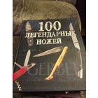 Книга сто легендарных ножей !