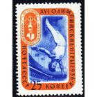СССР 1956 г. Олимпийские игры в Мельбурне . СПОРТ Гимнастика. Летние Олимпийские Игры **