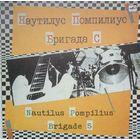 Наутилус Помпилиус / Бригада С