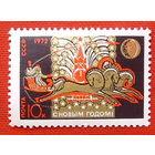 СССР.  С Новым, 1972 годом. ( 1 марка ) 1971 года.