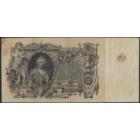 100 рублей 1910г. Шипов-Метц