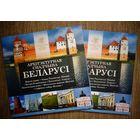 Полный комплект Архитектурное наследие Беларуси в оригинальном футляре! 2018! ВОЗМОЖЕН ОБМЕН!