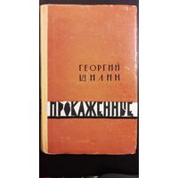 Прокаженные.  Георгий Шилин