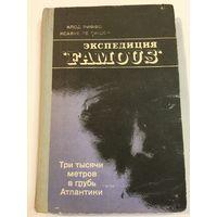 Книга Риффо Экспедиция 3000 метров в глубь Атлантики Путешествия 1979г  222 стр