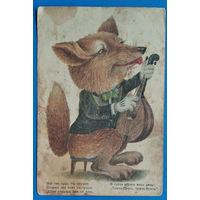 Старый лис поет частушки. 1930-е