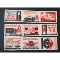 Спичечные этикетки. 1963. Пользуйтесь услугами автозапр. станций . Сер. 9 шт.