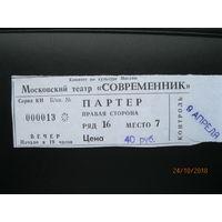 """Билет  Московский театр """"Современник"""""""