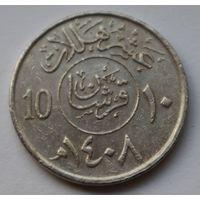 Саудовская Аравия, 10 халалов 1987 г.