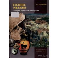 Солнце Эллады. История афинской демократии. И. Суриков