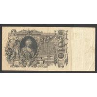 100 рублей 1910 Коншин - А. Афанасьев ГД 123876 #0007