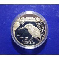 1 рубль Зимородок