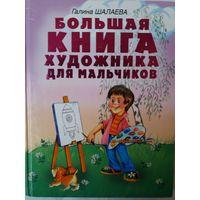 Галина Шалаева - Большая книга художника для мальчиков