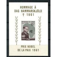 Конго - 1962 - Даг Хаммаршёльд - [Mi. bl. 1] - 1 блок. MNH.