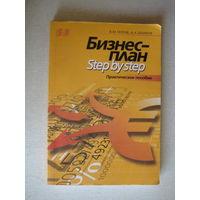Бизнес-план. Step by Step. Практическое пособие