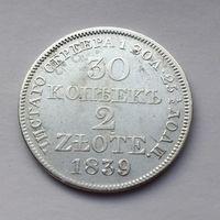 30 копеек 2 злотых 1839 г.в. MW