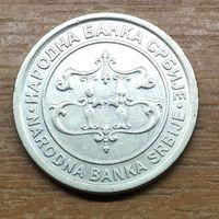 Сербия 5 динар 2003 _РАСПРОДАЖА КОЛЛЕКЦИИ