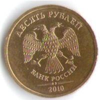 10 рублей 2010 год СПМД _XF+/aUNC