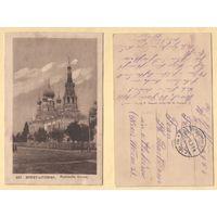 Брэст-Літоўск / Brest-Litowsk. Царква. Фельдпошта 20.1.1916