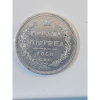 Монета полтина 1858 г. с 1 рубля