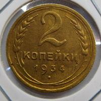 2 копейки 1934 г (3)