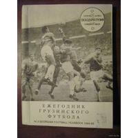 Ежегодник грузинского футбола 1994-95. No 3