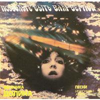 Вероника Долина - Позвольте Быть Вам Верной...- LP - 1986