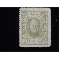 Россия 20 копеек-марок 1915 г