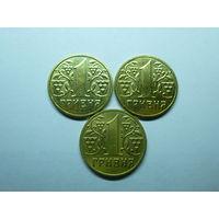 Украина. 1 Гривна. Лот состоит из трех монет. ( 2001 года.+ 2002 года.+ 2003 года).