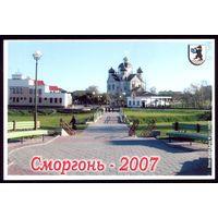 2007 год Сморгонь Мостик к храму