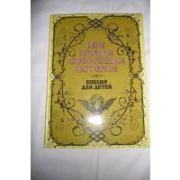 """Моя первая священная история. Библия для детей/ детская библия, """"Вся Москва"""", 1990 г. Новая."""