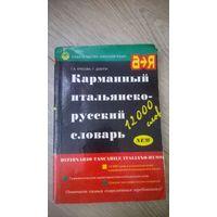 Карманный итальянско русский словарь