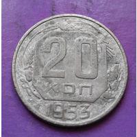 20 копеек 1953 года СССР #16