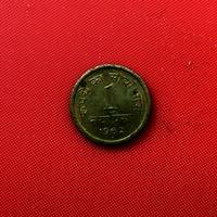58-08 Индия, 1 новый пайс, 1962 г. (м. д - Бомбей). Единственное предложение монеты данного года на АУ