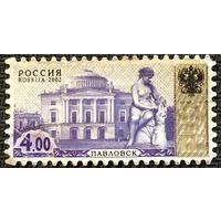 ЦІКАВІЦЬ АБМЕН! 2002, Паўлаўск, 4 руб