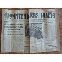 Учительская газета, 18.10.1988