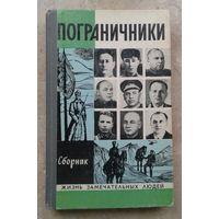 ПВ СССР. Пограничники