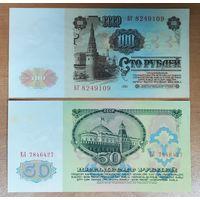 50 и 100 рублей 1961 года - две банкноты по суперцене!