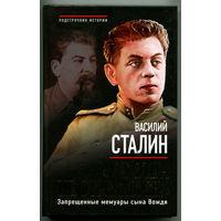 Василий Сталин. От отца не отрекаюсь. 2017 (Д)