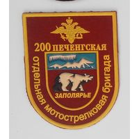 200 отдельная мотострелковая бригада