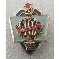 Знак. 50 лет ГТСК Государственные Трудовые Сберегательные Кассы. 1922-1972