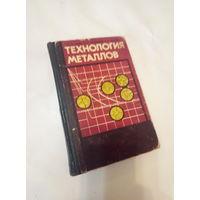 Технология металлов 1968 г.