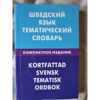 Шведский язык. Тематический словарь. 10 000 слов. С транскрипцией шведских слов.