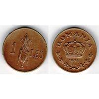 W: Румыния 1 лей 1938, KM#56 (680)