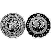 Знак зодиака Скорпион 1 рубль 2009г с ошибкой