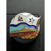 """Знак. """"За дальний поход"""" ВМФ СССР. подводная лодка. тяжёлый, булавка."""